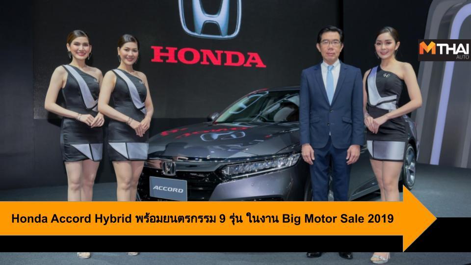 Accord Big Motor Sale 2019 HONDA honda accord Honda Accord Hybrid ฮอนด้า แอคคอร์ด