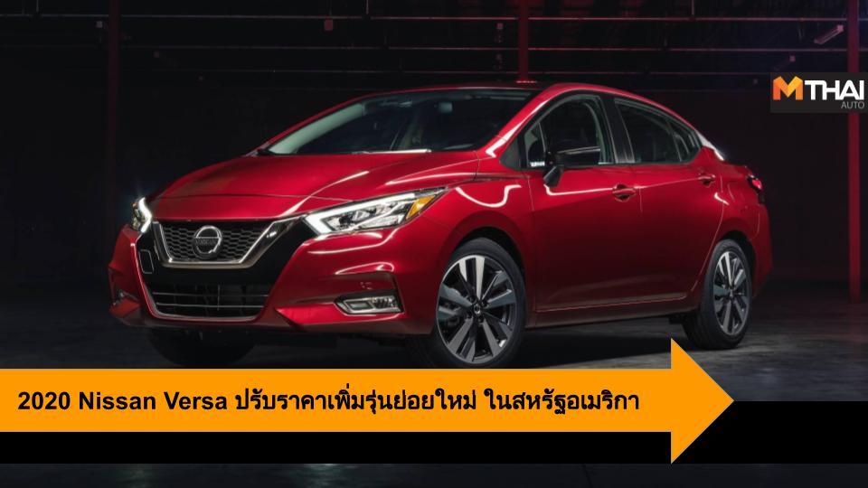 2020 Nissan Versa nissan Nissan Versa Versa