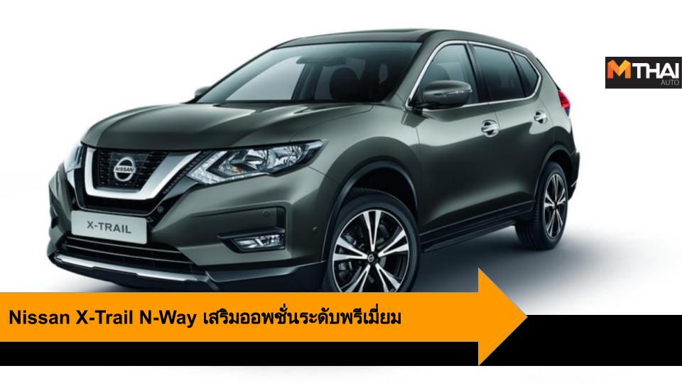 nissan Nissan X-Trail Nissan X-Trail N-Way นิสสัน