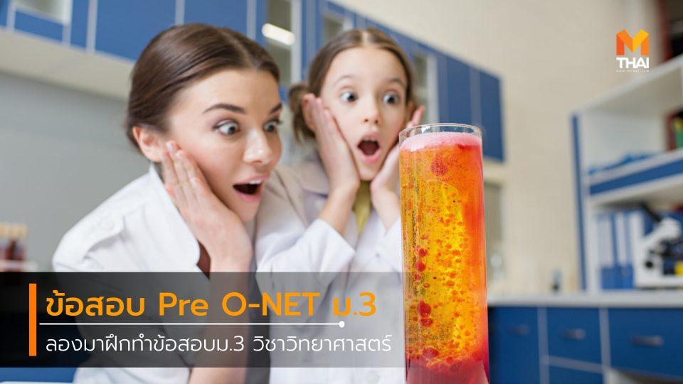 o-net O-NET 2559 ข้อสอบ ข้อสอบ O-NET ข้อสอบโอเน็ต วิชาวิทยาศาสตร์วิทยาศาสตร์ โอเน็ต