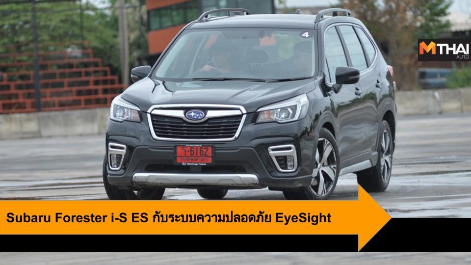 Forester 2.0 i-S EyeSight Subaru Forester suv ซูบารุ ซูบารุ ฟอเรสเตอร์ รถยนต์อเนกประสงค์