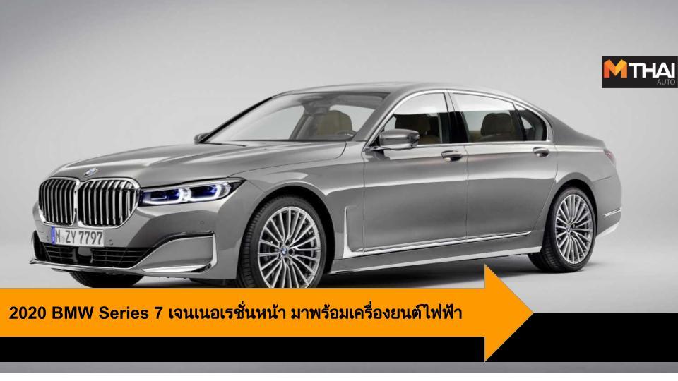 BMW BMWSeries7 Series-7 รถไฟฟ้า