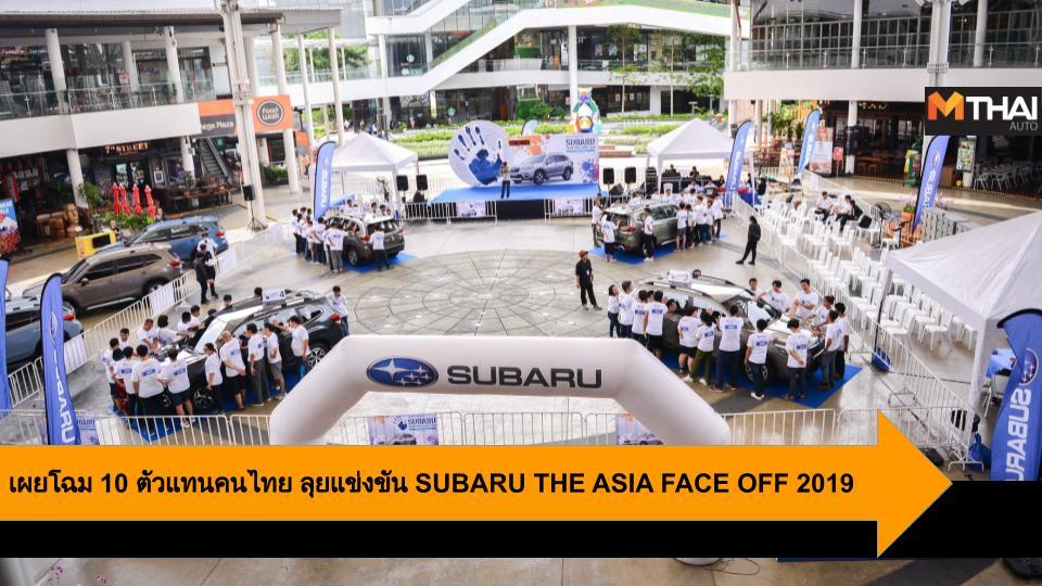 subaru Subaru Thailand Palm Challenge 2109 The All-New Forester ซูบารุ