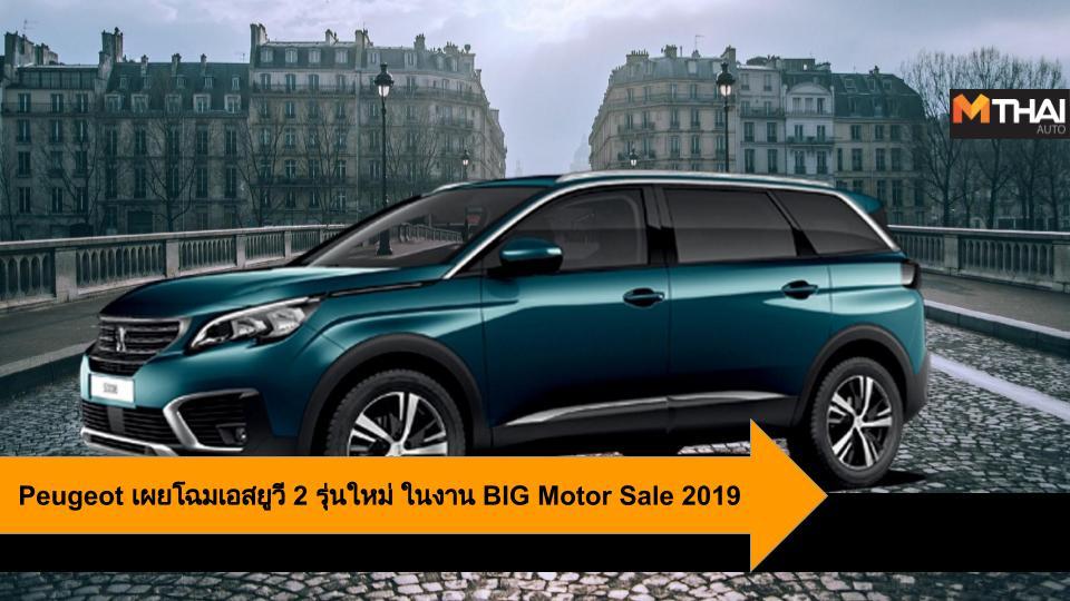 Big Motor Sale 2019 peugeot เปอโยต์ 3008 เปอโยต์ 5008 เอสยูวี