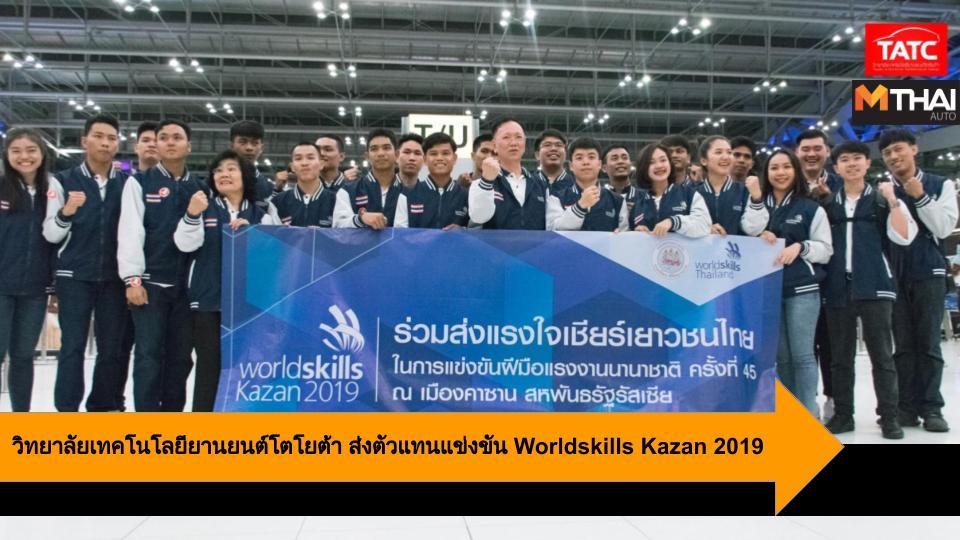 Toyota WorldSkills Kazan 2019 วิทยาลัยเทคโนโลยียานยนต์ โตโยต้า โตโยต้า