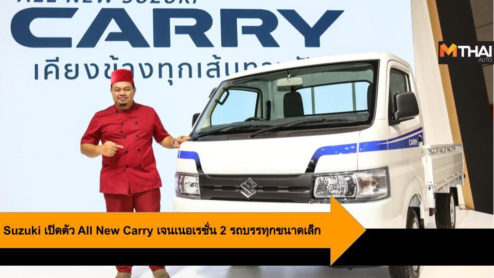 All-New Carry suzuki Suzuki All New Carry