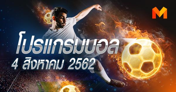 ลิเวอร์พูล แมนเชสเตอร์ ซิตี้ โตโยต้า ไทยลีก 2019 โปรแกรมบอล