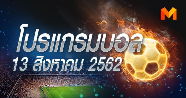 ยูฟ่า แชมเปี้ยนส์ลีก 2019-2020 ยูโรป้า ลีก 2019-2020 โปรแกรมบอล