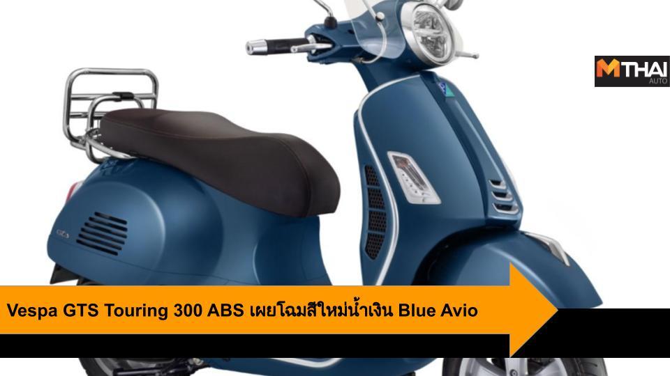 Blue Avio Vespa GTS Touring 300 ABS พิอาจิโอ เวสป้า เวสป้า จีทีเอส ทัวร์ริ่ง 300 เอบีเอส เวสปิอาริโอ