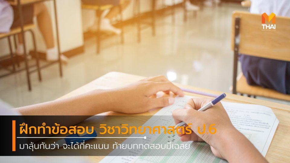 o-net O-NET 2559 ข้อสอบ ข้อสอบ O-NET วิชาวิทยาศาสตร์ วิทยาศาสตร์ ป.6