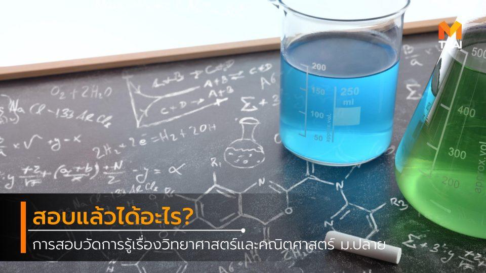 dek63 ข้อสอบ ข้อสอบวัดการรู้เรื่องวิทยาศาสตร์และคณิตศาสตร์ คณิตศาสตร์ ม. 6 ม.ปลาย วิทยาศาสตร์ สสวท.