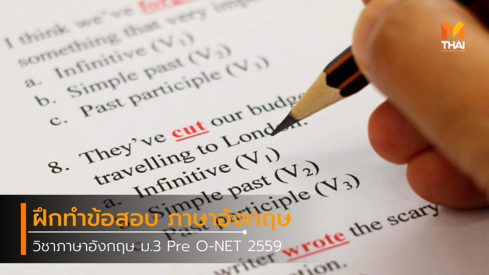 o-net O-NET 2559 ข้อสอบ ข้อสอบ O-NET ภาษาต่างประเทศ ภาษาอังกฤษ วิชาภาษาอังกฤษ แนวข้อสอบ