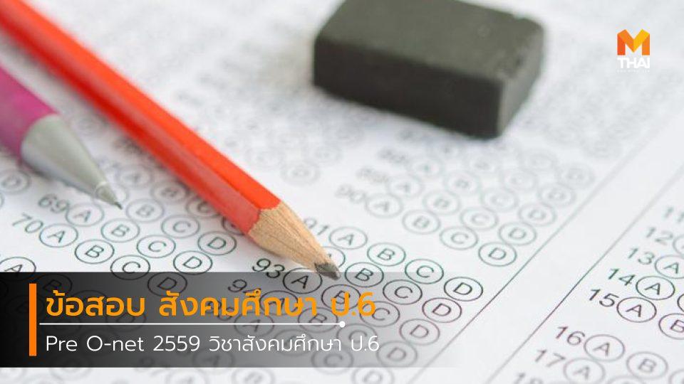 o-net O-NET 2559 ข้อสอบ ข้อสอบ O-NET วิชาสังคมศึกษา วิชาสังคมศึกษา ป.6 โอเน็ต