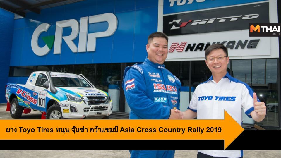 Asia Cross Country Rally 2019 TOYO TIRES ยางโตโย ไทร์ หนุน จุ๊บซ่า