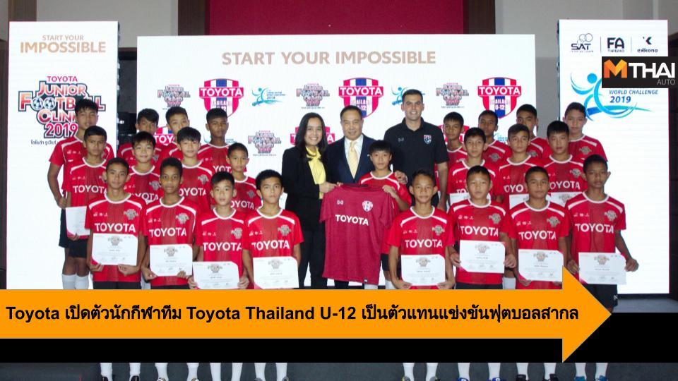 Toyota Toyota Thailand U-12 โตโยต้า โตโยต้า จูเนียร์ ฟุตบอลคลินิก 2018