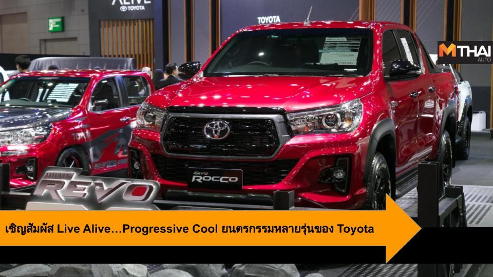 Big Motor Sale 2019 Live Alive...Progressive Cool Toyota โตโยต้า