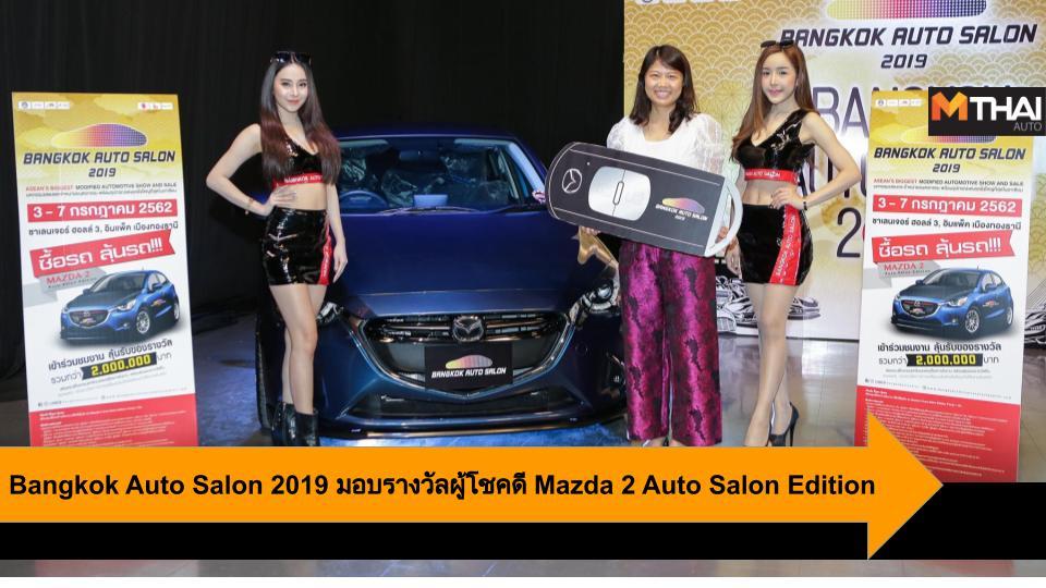 Bangkok Auto Salon 2019 Mazda 2 Auto Salon Edition มาสด้า 2 ออโต ซาลอน อิดิชั่น ออโต ซาลอน 2019