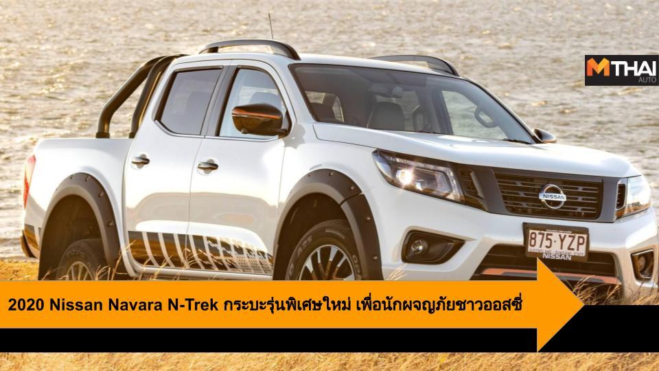 2020 Nissan Navara N-Trek Black Edition N-Trek Navara N-Trek nissan Silverline