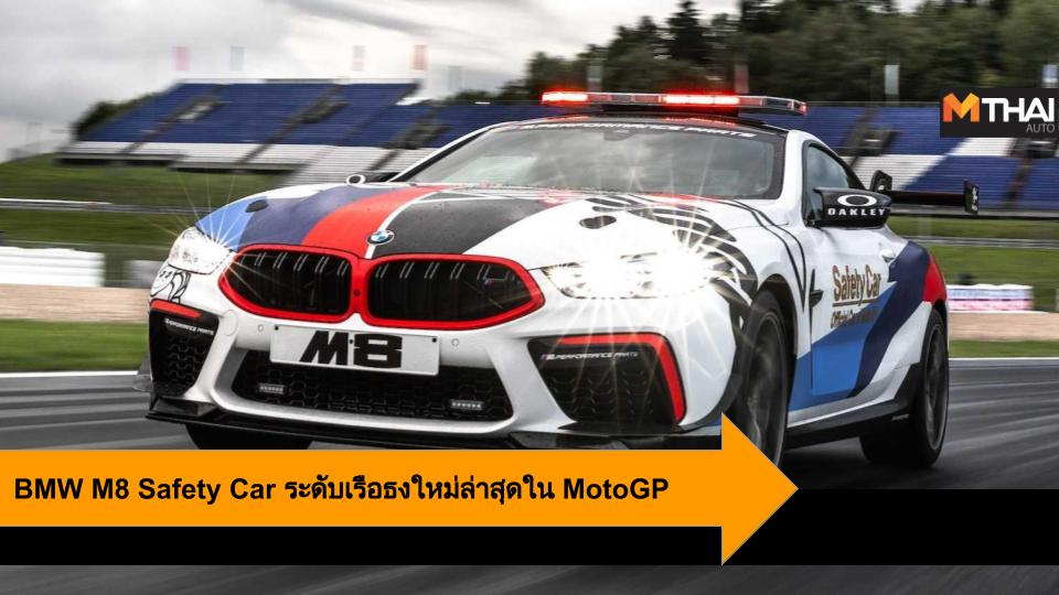 BMW M8 BMW Safety Car motogp เซฟตี้คาร์ โมโตจีพี