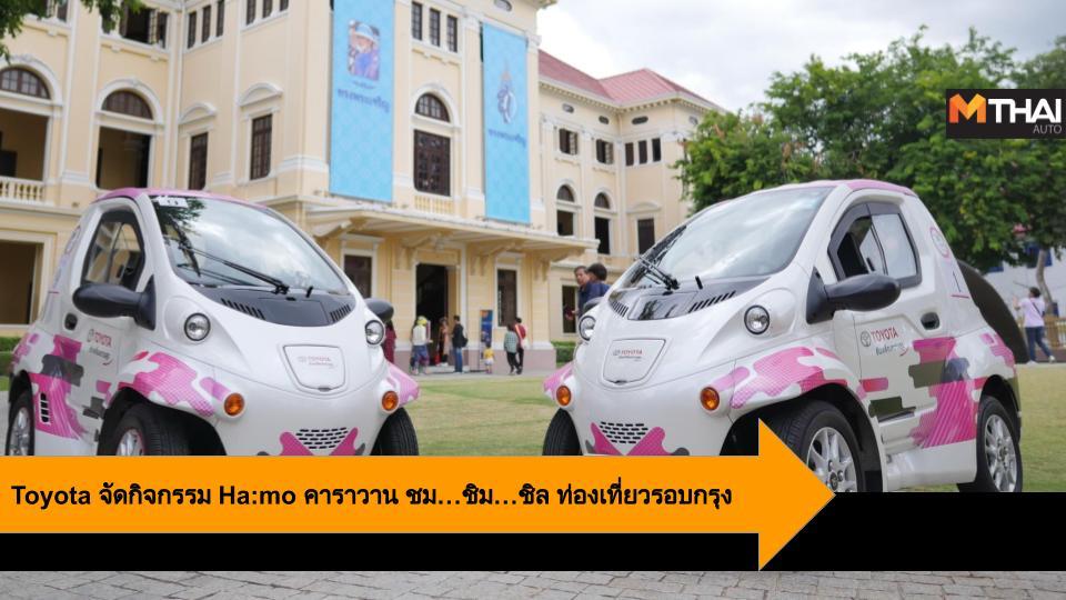 Ha:mo Toyota Toyota HA:MO รถยนต์ไฟฟ้า