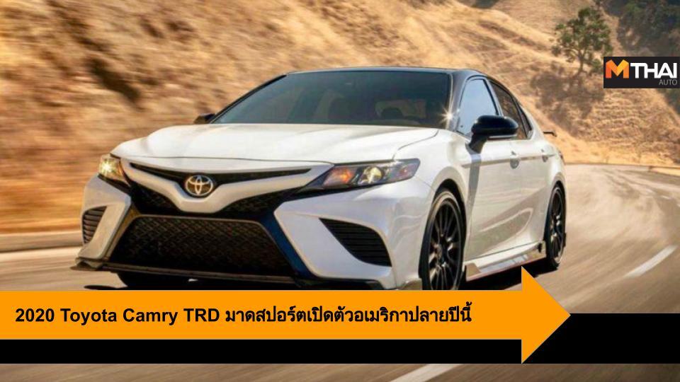 Camry TRD Camry XLE Camry XSE Toyota Camry โตโยต้า คัมรี