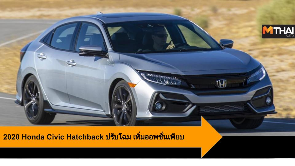 Civic Hatchback honda civic ซีวิค แฮทช์แบ็ค ฮอนด้า ซีวิค