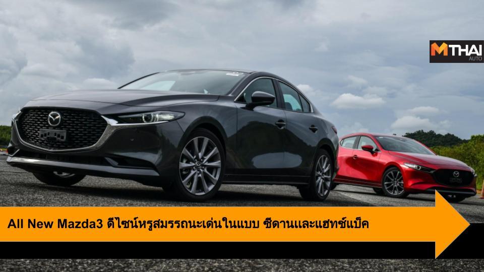 ALL-NEW MAZDA3 Mazda Mazda3 SkyActiv-G มาสด้า3