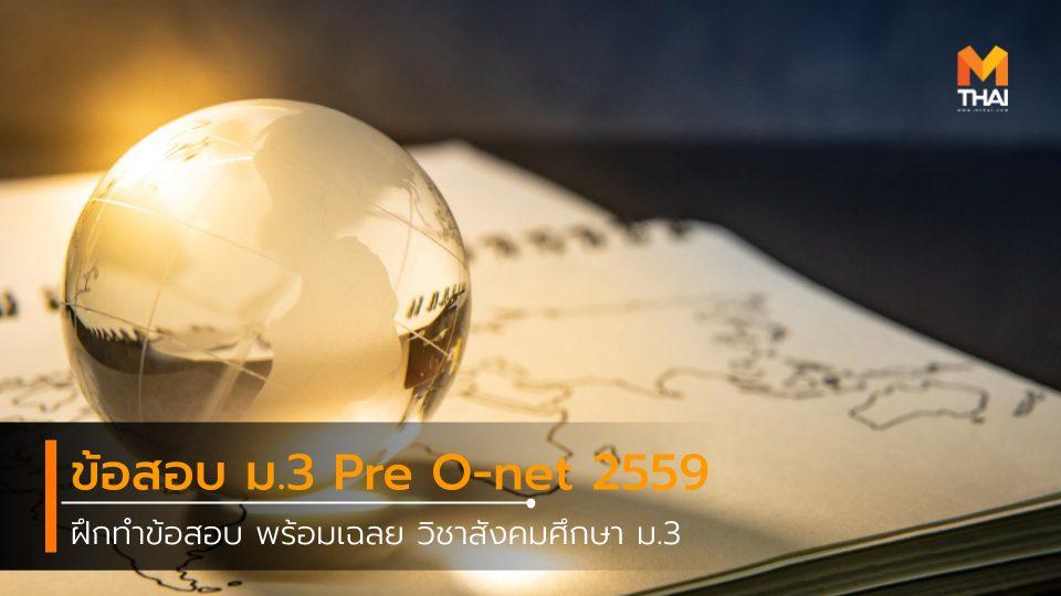 O-NET 2559 Onet ข้อสอบ ข้อสอบ O-NET วิชาสังคมศึกษา วิชาสังคมศึกษา ม.3 โอเน็ต