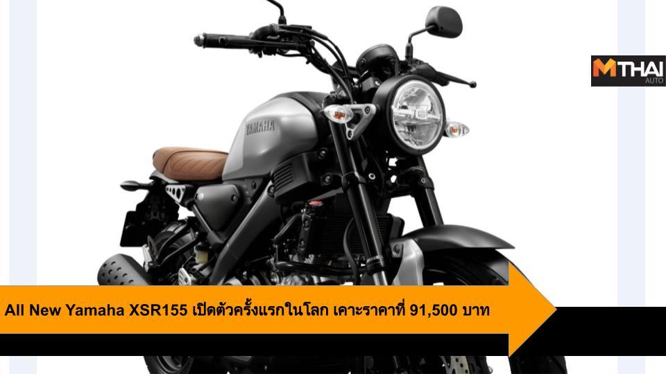 All New Yamaha XSR155 XSR155 Yamaha Yamaha XSR155