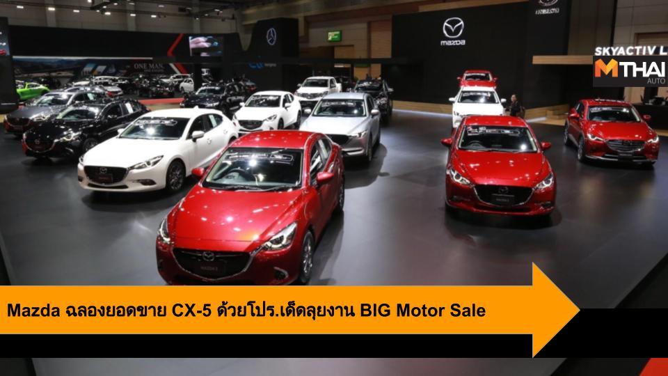 Big Motor Sale มาสด้า มาสด้า CX-5 รถอเนกประสงค์ เอสยูวี