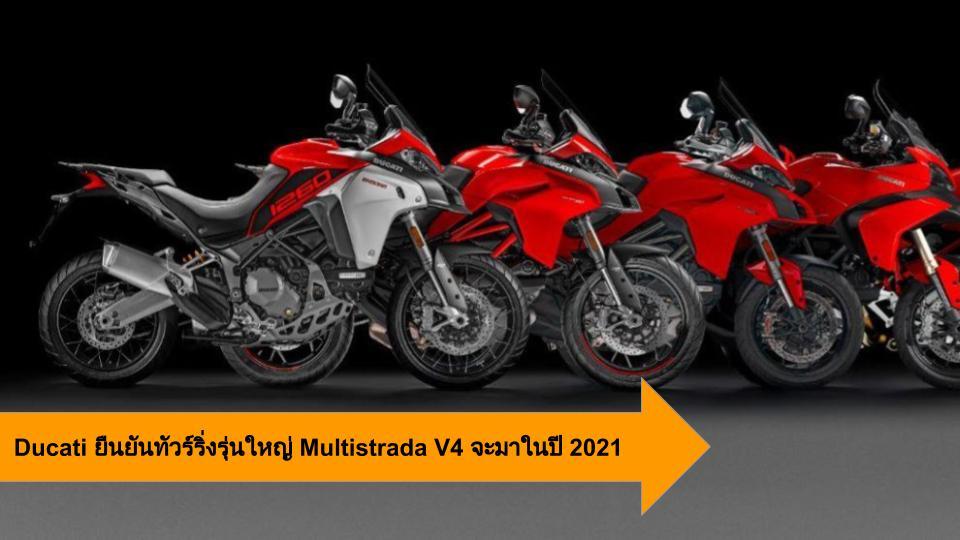 big bike Desmosedici Stradale Ducati Ducati Multistrada Ducati Multistrada V4 ดูคาติ บิ๊กไบค์