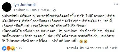 ทีมชาติไทย ยู23ชิงแชมป์เอเชีย