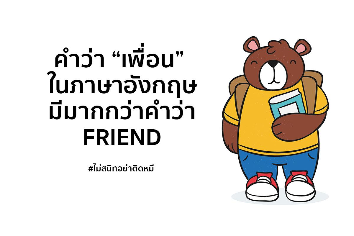 #ไม่สนิทอย่าติดหมี Friend คําศัพท์ภาษาอังกฤษ ประโยคภาษาอังกฤษ ภาษาอังกฤษง่ายนิดเดียว ภาษาอังกฤษน่ารู้ ภาษาอังกฤษพื้นฐาน เพื่อน ภาษาอังกฤษ เรียนภาษาอังกฤษด้วยตนเอง