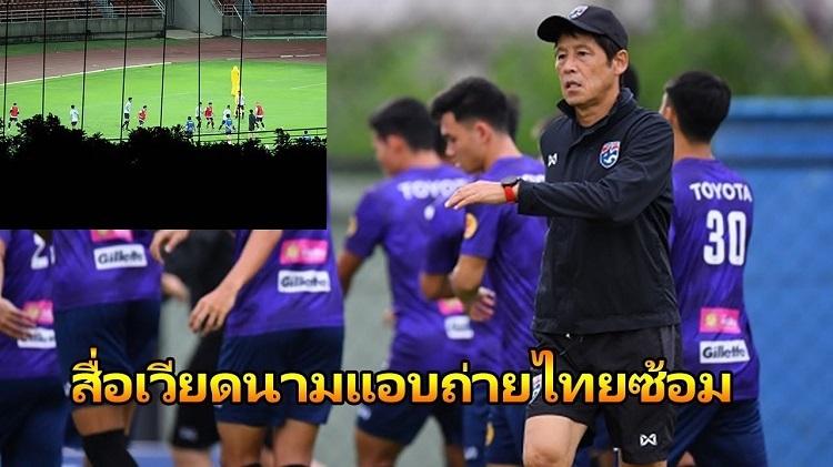 #ทีมชาติไทย #คนขายชาติ