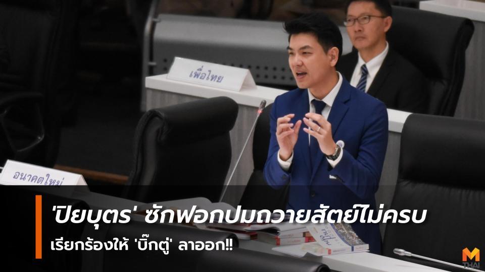 คัดบอลโลก ทีมชาติไทย ยูเออี