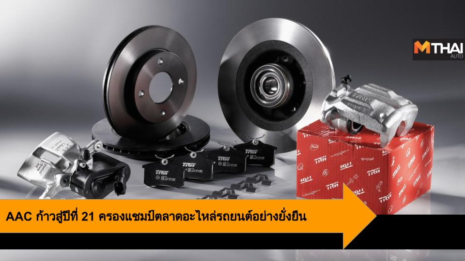 AAC MONROE Timken TRW บริษัทออโตโมทีฟเอเชียติ๊ก(ประเทศไทย)จำกัด