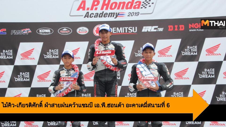 """""""เอ.พี.ฮอนด้า อะคาเดมี่ A.P. Honda Racing AP Honda motor sport มอเตอร์สปอร์ต เกียรติศักดิ์ สิงหพงศ์"""