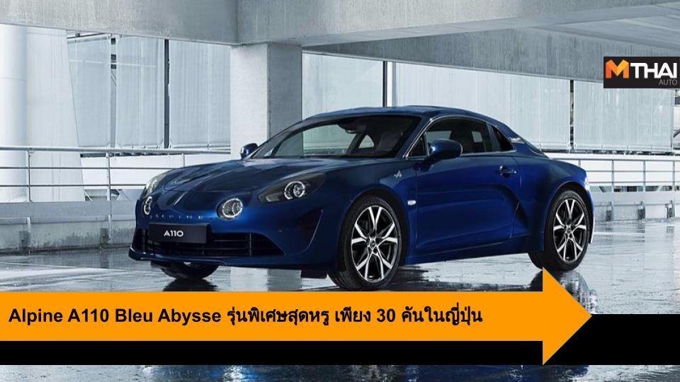 Alpine A110 Bleu Abysse Alpine Japon Sport car รถรุ่นพิเศษ รถสปอร์ต