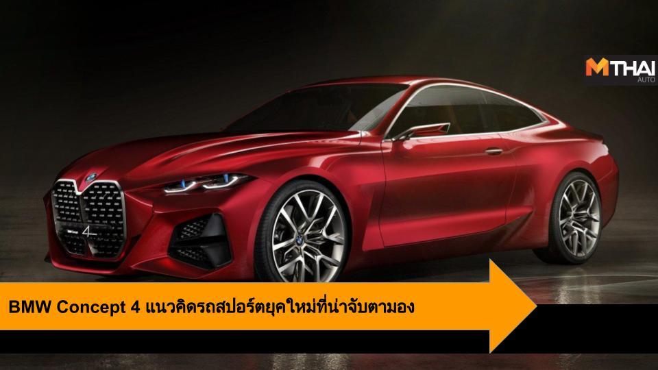 BMW BMW Concept 4 Concept car Frankfurt Motor Show2019 บีเอ็มดับบเบิ้ลยู