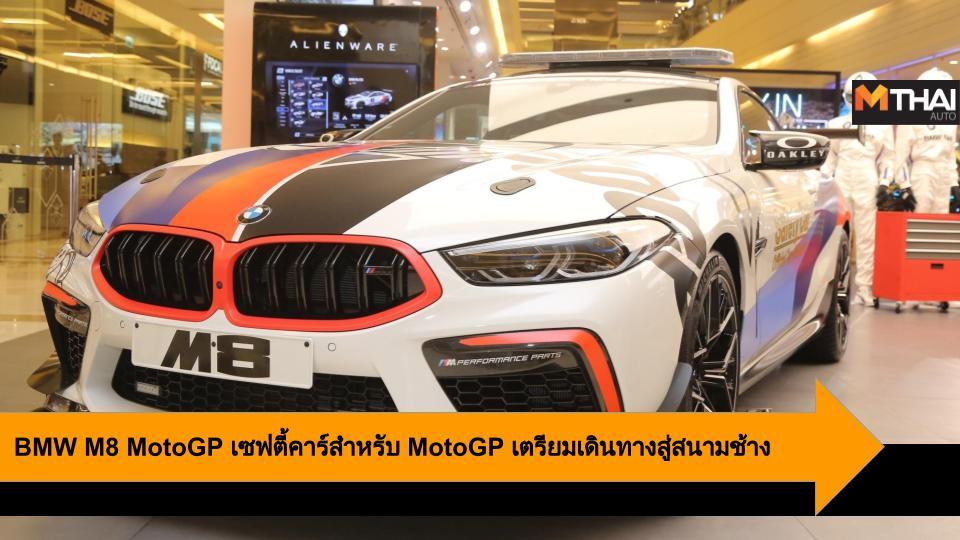 BMW BMW Group ประเทศไทย motogp MotoGP2019 Safety Car บีเอ็มดับเบิลยู กรุ๊ป ประเทศไทย เซฟตี้คาร์