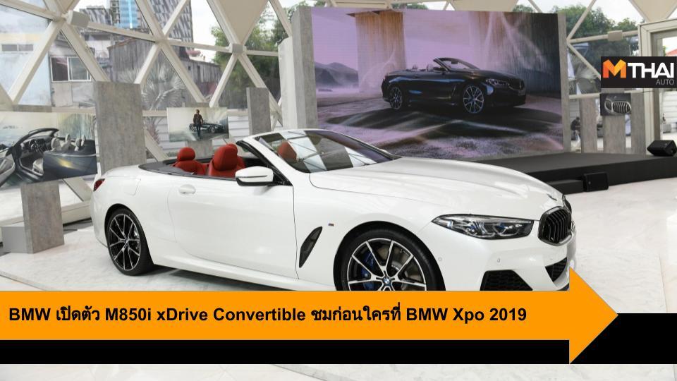BMW BMW M850i xDrive Convertible BMW Xpo BMW Xpo 2019 รถใหม่