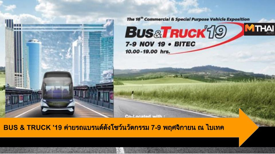 BUS & TRUCK 2019 บริษัท ทีทีเอฟ อินเตอร์เนชั่นแนล จำกัด ไบเทคบางนา