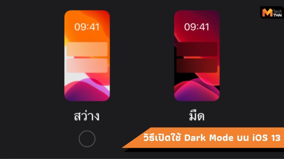 Dark Mode iOS 13 iPhone โหมดมืด
