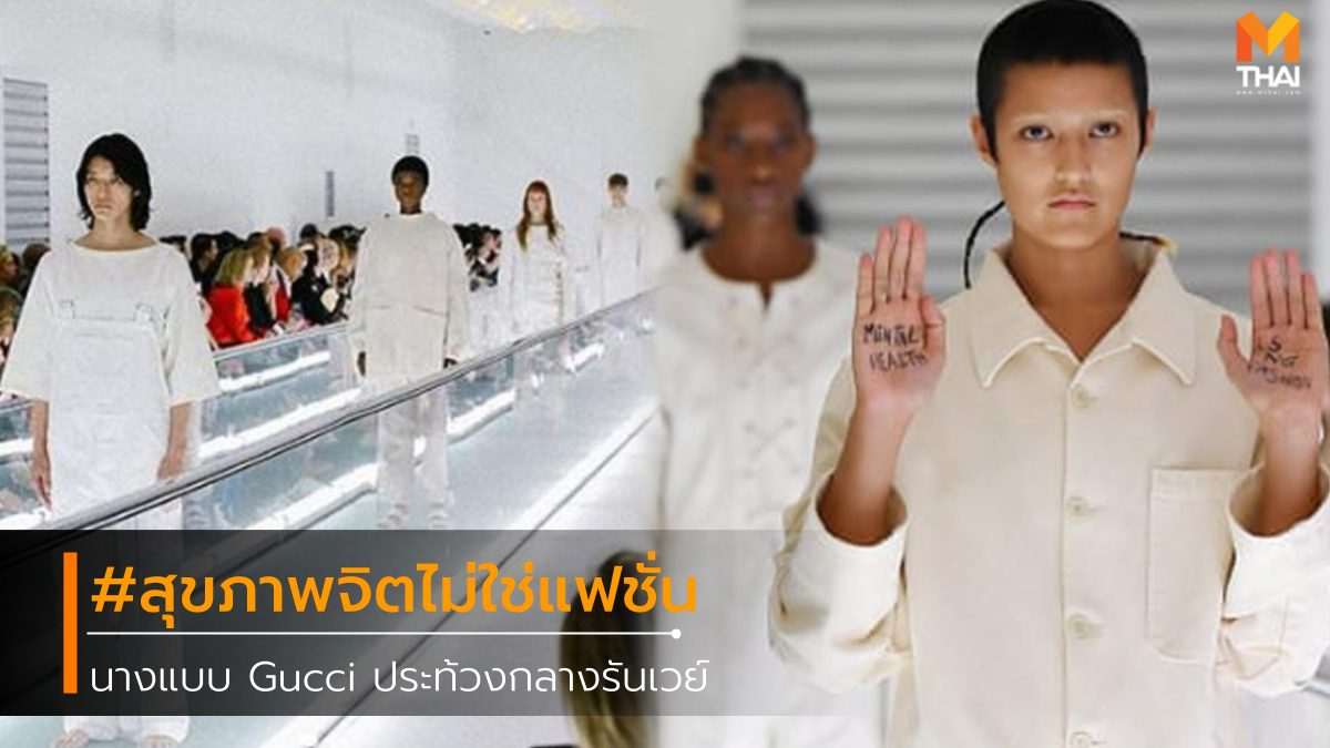 Ayesha Tan Jones gucci Millan Fashion Week นางแบบ นางแบบ Gucci นางแบบประท้วง ผู้ป่วยจิตเวฃ แบรนด์กุชชี่