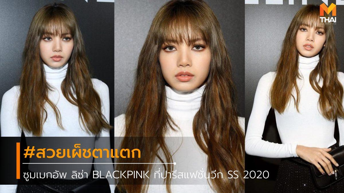 Celine Spring/Summer 2020 ปารีสแฟชั่นวีค ปารีสแฟชั่นวีค 2020 ลิซ่า BLACKPINK ลิซ่า ลลิษา