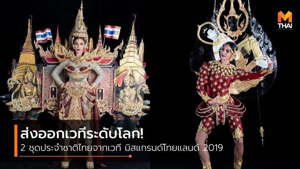 MISS GRAND THAILAND Miss Grand Thailand 2019 ชุดประจำชาติ ชุดประจำชาติ มิสแกรนด์ไทยแลนด์ ชุดประจำชาติไทย ประกวดนางงาม มิสแกรนด์ไทยแลนด์ มิสแกรนด์ไทยแลนด์ 2019