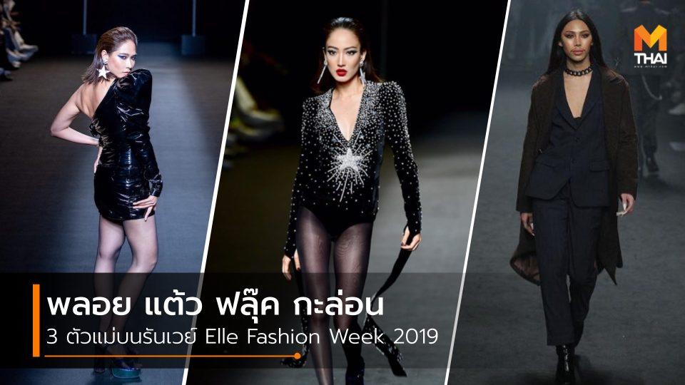 ELLE Fashion Week 2019 Elle-Fashion-Week พลอย เฌอมาลย์ บุญยศักดิ์ ฟลุ๊ค กะล่อน แต้ว ณฐพร เตมีรักษ์ แฟชั่นโชว์ แฟชั่นโชว์ Elle Fashion Week 2019