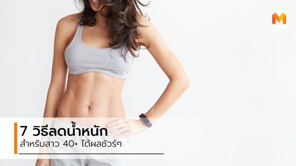 ลดความอ้วน ลดน้ำหนัก วิธีลดน้ำหนัก