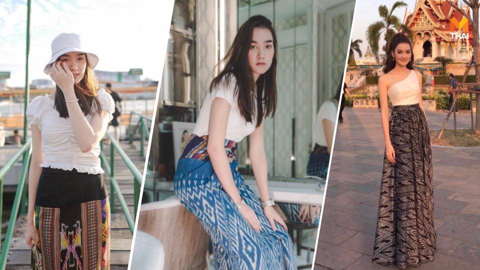 ดาราใส่ผ้าไทย เดียร์น่า นุ่งผ้าไทย เดียร์น่า ฟลีโป แฟชั่น เดียร์น่า แฟชั่นผ้าไทย