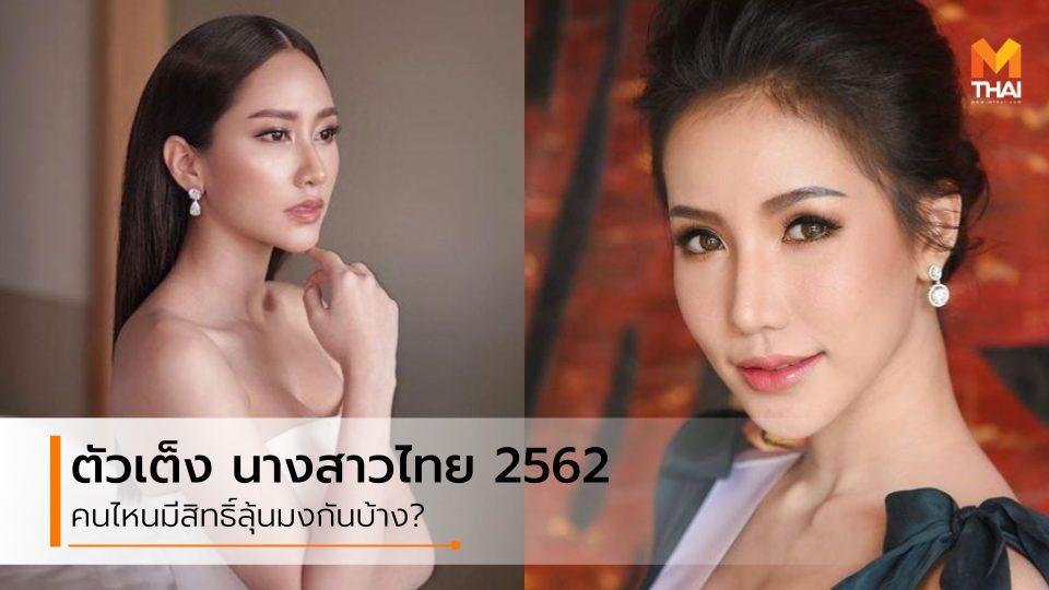 Miss Thailand นางงาม 2019 นางสาวไทย นางสาวไทย 2562 ประกวดนางงาม